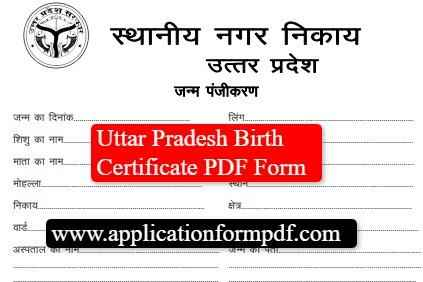 UP-Birth-Certificate-Form-PDF-Download