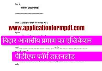 Bihar-Residential-Certificate-Form-PDF-Preview