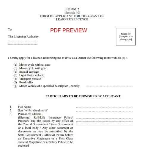 Rajasthan Driving Learning License Application Form PDF