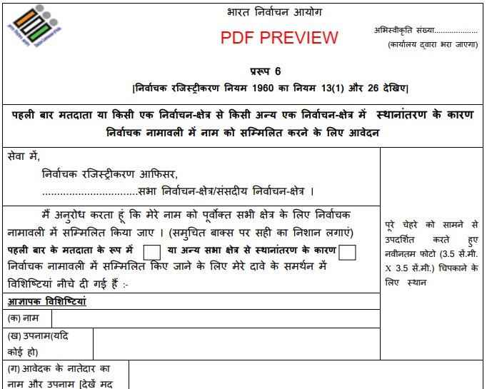 Voter ID Card Application Form PDF