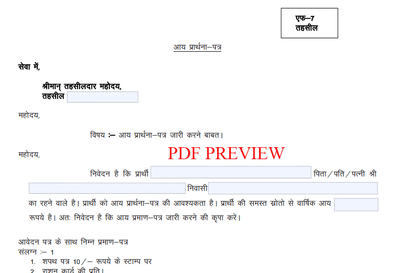 Rajasthan Income Certificate PDF Form