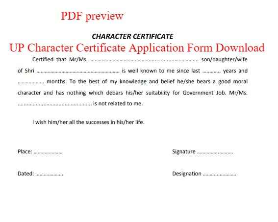 UP Character Certificate Application Form Download