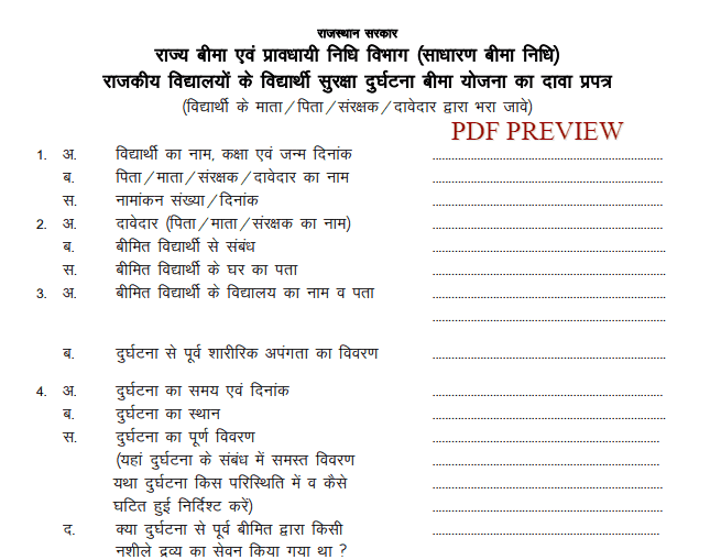 Rajasthan Student Accident Insurance Claim Form PDF
